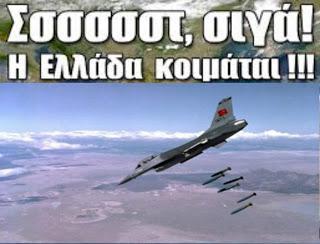 Πως Τα Τουρκικά F-16 Έπιασαν Στον Ύπνο Τα Ελληνικά Ραντάρ-Αεράμυνα-Και Πολεμική Αεροπορία Στον Έβρο! Τα Ψέματα Και Η Αλήθειες!