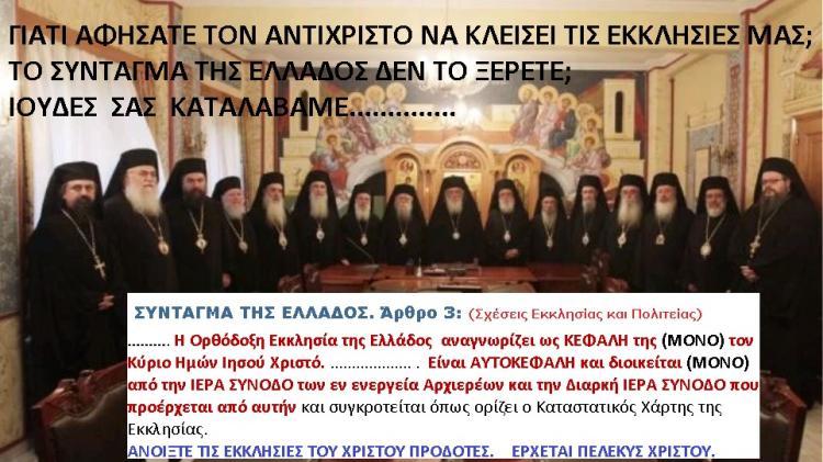 «Θύελλα» στην Εκκλησία από τις απαγορεύσεις της κυβέρνησης σε χριστιανούς: Γιατί έστειλε επιστολή ο Ιερώνυμος