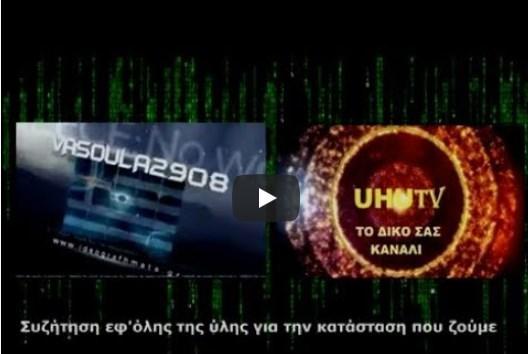 Εφ'ολης της ύλης συζήτηση με uhu tv για την κατάσταση που ζούμε…