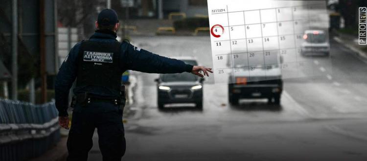 Νέα παράταση μέχρι τις 4 Μαΐου των απαγορεύσεων και του εγκλεισμού στα σπίτια