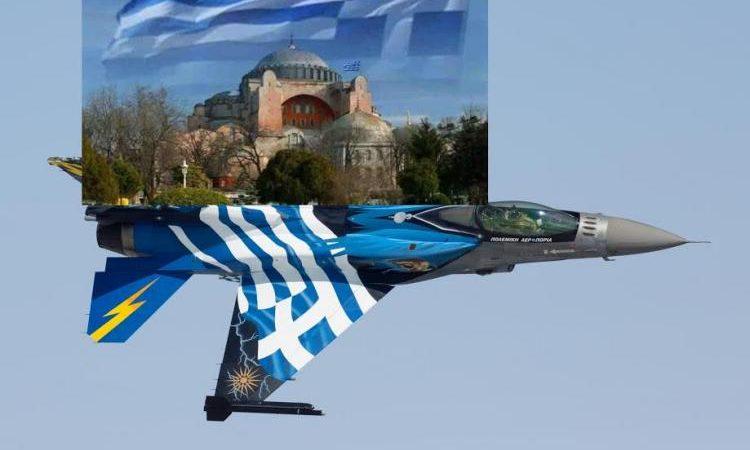 Η Γεωπολιτική πλάστιγγα (δηλ. ο ζυγός της δικαιοσύνης)  ζυγιάστηκε στον Ουρανό και δίνει για τις μέρες μας Ελληνική την ΑΓΙΑ ΣΟΦΙΑ.