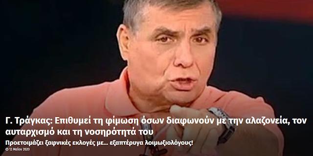 Γ. Τράγκας: Επιθυμεί τη φίμωση όσων διαφωνούν με την αλαζονεία, τον αυταρχισμό και τη νοσηρότητά του.