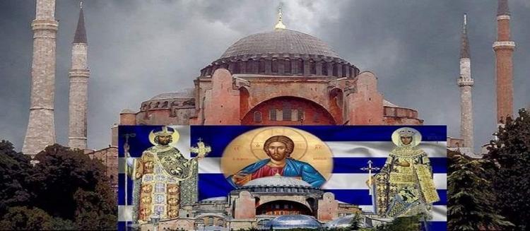 ΑΓΙΟΣ ΠΑΙΣΙΟΣ : η διοίκηση της ΠΟΛΗΣ θα είναι ΕΛΛΗΝΙΚΗ. Ερντογάν προς Ελλάδα για Αγιά Σοφιά: Εσείς διοικείτε την Τουρκία ή εμείς;