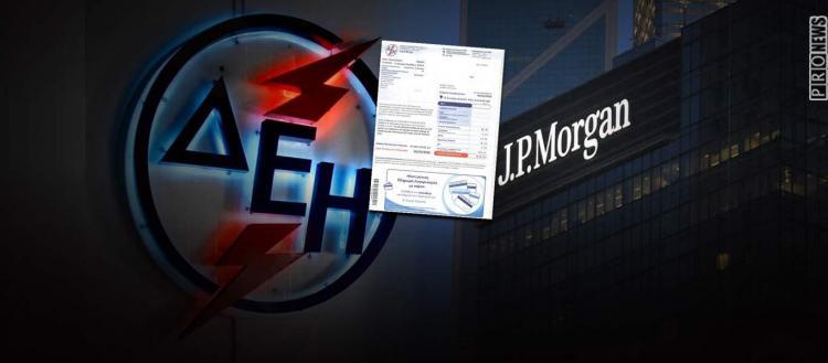 Οι καταναλωτές της ΔΕΗ αντιμέτωποι με τη JP Morgan: Υπερήμεροι λογαριασμοί μέχρι 60 ημερών περνούν στον αμερικανικό οίκο