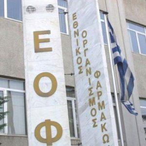 ΕΟΦ: Ανάκληση 47 επικίνδυνων καλλυντικών, σαμπουάν και αρωμάτων