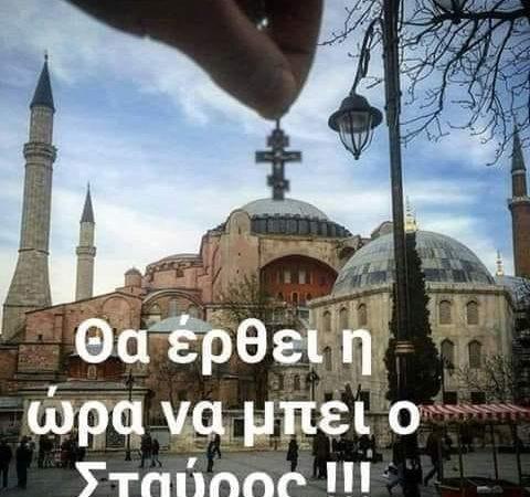 Ευθεία προσβολή των Ρώσων ξημερώνει 11 ΙΟΥΛΙΟΥ πού έκαναν οι νεοθωμανοί τζαμί την ΑΓΙΑ ΣΟΦΙΑ και εορτάζει η ΑΓΙΑ ΟΛΓΑ, η Ρωσίδα βασίλισσα, που τους εκχριστιάνισε με αφορμή την είσοδο της στον περικαλλή αυτόν ναό.