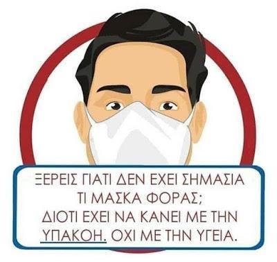 ΟΧΙ ΣΤΟΝ ΚΑΤΕΥΘΥΝΟΜΕΝΟ ΠΑΝΙΚΟ! «Δεν θα ζήσω με φόβο. Δεν θα φοράω μάσκα προσώπου διότι…»