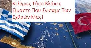 Η Ελλάδα Έσωσε Των Εχθρών Της Και Τώρα Αυτός Απειλεί Την Εθνική Μας Κυριαρχία Μια Αποκάλυψη Του Σ.Πρίφτη Το 2016 Που Την Επιβεβαίωσε Ο Πρώην Υπουργού Άμυνας, Ευ. Αποστολάκης;