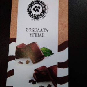 ΕΦΕΤ: Ανάκληση σοκολάτας υγείας