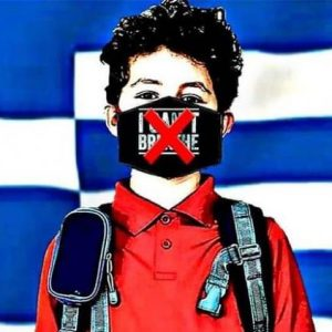 Tεράστια ανησυχία προκαλεί το γκρουπ στο Facebook «Κανένα παιδί με μάσκα στο σχολείο»Στο στόχαστρο της Δίωξης Ηλεκτρονικού Εγκλήματος η σελίδα που προτρέπει τα παιδιά να μην φορούν μάσκες.