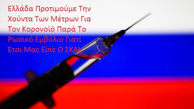 Ελλάδα Προτιμούμε Την Χούντα Των Μέτρων Για Τον Κορονοϊό Παρά Το Ρωσικό Εμβόλιο Γιατι Έτσι Μας Είπε Ο ΣΚΑΙ;