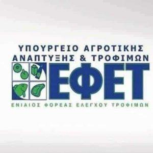 ΕΦΕΤ: Ανάκληση μη ασφαλών προϊόντων. Αποσύρει σαλάμια από σούπερ μάρκετ