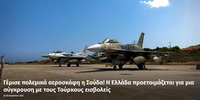 Γέμισε πολεμικά αεροσκάφη η Σούδα! Η Ελλάδα προετοιμάζεται για μια σύγκρουση με τους Τούρκους εισβολείς.