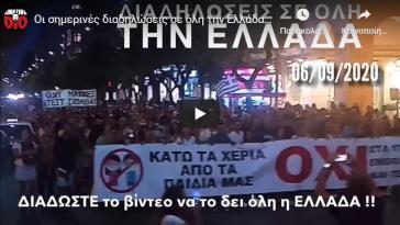 Οι σημερινές διαδηλώσεις σε όλη την Ελλάδα   Ότι δεν σας έδειξαν τα ΜΜΕ   ΚΟΙΝΟΠΟΙΟΥΜΕ