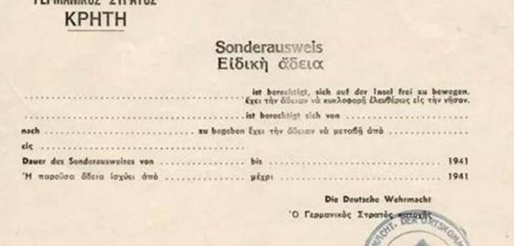Μόνο Γερμανοτσολιάδες και Δοσίλογοι Κουκουλοφόροι θα γιόρταζαν την 28η Οκτωβρίου με Απαγόρευση Κυκλοφορίας όπως στην Κατοχή……