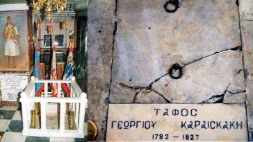 Όλοι προσκύνημα ρέ στόν τάφον τού Γεώργιου Καραϊσκάκη στό εκκλησάκι τού Συναγωνιστού τού Αγίου Δημητρίου Σαλαμίνος. Υπάρχουν πολλά που δέν ξέρετε γιά τόν Καραϊσκάκη