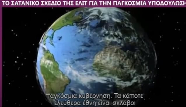 Το σατανικό σχέδιο της ΕΛΙΤ για την Παγκόσμια Υποδούλωση – Αυτό που κανείς δεν θέλει να μάθουμε!(ΒΙΝΤΕΟ)