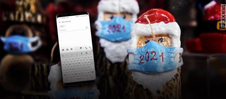 Τα «απαγορευμένα» Χριστούγεννα: Προστίθεται νέος κωδικός στο 13033.