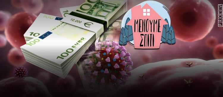 Έρχεται η νέα λίστα Πέτσα για «τάισμα» των ΜΜΕ επειδή… πέφτουν τα ποσοστά αποδοχής της κυβέρνησης