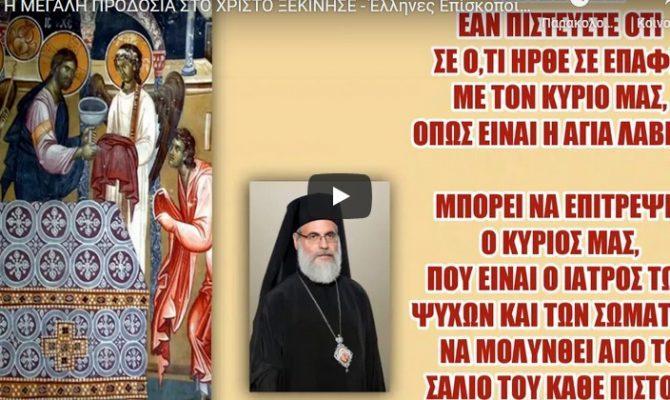 Η ΜΕΓΑΛΗ ΠΡΟΔΟΣΙΑ ΣΤΟ ΧΡΙΣΤΟ ΞΕΚΙΝΗΣΕ – Έλληνες Επίσκοποι δέχθηκαν ήδη ΑΛΛΑΓΗ ΣΤΗ ΘΕΙΑ ΚΟΙΝΩΝΙΑ