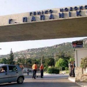 Κορωνοειδικά Τ-λεμφοκύτταρα: Το ελληνικό φάρμακο κατά του κορωνοϊού στο Νοσοκομείο «Παπανικολάου»