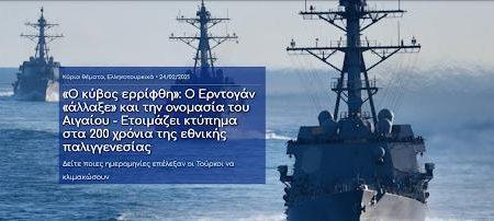 «O κύβος ερρίφθη»: Ο Ερντογάν «άλλαξε» και την ονομασία του Αιγαίου-Ετοιμάζει κτύπημα στα 200 χρόνια της παλλιγενεσίας;