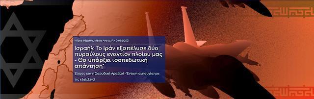 Ισραήλ: To Ιράν εξαπέλυσε δύο πυραύλους εναντίον πλοίου μας – Θα υπάρξει ισοπεδωτική απάντηση.