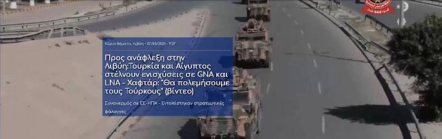 """Προς ανάφλεξη στην Λιβύη:Τουρκία και Αίγυπτος στέλνουν ενισχύσεις σε GNA και LNA – Χαφτάρ: """"Θα πολεμήσουμε τους Τούρκους"""" (βίντεο)."""