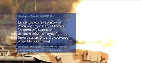 Σε επιφυλακή τέθηκαν οι Ρωσικές Στρατιές – Μόσχα: Τούρκοι αξιωματικοί συγκεντρώνουν ισχυρές δυνάμεις μαζί με Ουκρανούς στην Μαριούπολη!