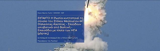 ΕΚΤΑΚΤΟ: Η Ρωσία κινητοποιεί το σύνολο του Στόλου Μεσογείου-Μ. Θάλασσας-Κασπίας – Σπεύδουν αποβατικά από Βαλτική – Επεισόδιο με πλοία των ΗΠΑ (χάρτες)./Κρίσιμες ώρες: Ανοιξαν τα καταφύγια στο Ντονέτσκ – Ολοκληρώθηκε η μεταφορά ουκρανικών δυνάμεων – Ρωσικό ΜΜΕ: Υπογράφτηκε διάταγμα επίθεσης (βίντεο, εικόνες).
