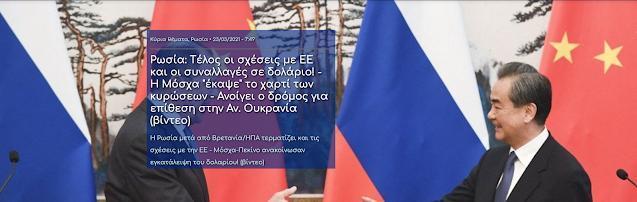 """Ρωσία: Tέλος οι σχέσεις με ΕE και οι συναλλαγές σε δολάριο! – Η Μόσχα """"έκαψε"""" το χαρτί των κυρώσεων – Ανοίγει ο δρόμος για επίθεση στην Αν. Ουκρανία (βίντεο)."""