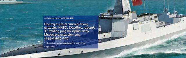"""Πρώτη ευθεία απειλή Κίνας εναντίον ΝΑΤΟ, Ελλάδας, Ισραήλ: """"Ο Στόλος μας θα έρθει στην Μεσόγειο εναντίον της Συμμαχίας σας""""."""