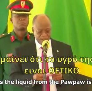 Πολιτική Δολοφονία; Aιφνίδιος θάνατος στα 61 του Προέδρου της Τανζανίας που είπε: δεν θα κάνω πειραματόζωα το λαό μου με τα εμβόλια, που είναι επιβλαβή και χλεύαζε τις μάσκες!