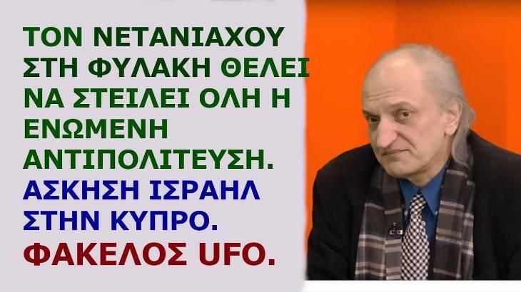 Συγκλονιστικός ο Θ.Δρούγος. Φάκελο UFO ανοίγουν οι μυστικές υπηρεσίες των ΗΠΑ. Τί ετοιμάζουν οι αμερικανοί;