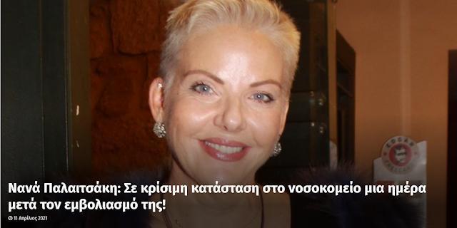 Νανά Παλαιτσάκη: Σε κρίσιμη κατάσταση στο νοσοκομείο μια ημέρα μετά τον εμβολιασμό της!