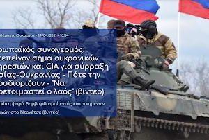 """Ευρωπαϊκός συναγερμός: Κατεπείγον σήμα ουκρανικών Υπηρεσιών και CIA για σύρραξη Ρωσίας-Ουκρανίας – Πότε την προσδιορίζουν – """"Να προετοιμαστεί ο λαός"""" (βίντεο)."""
