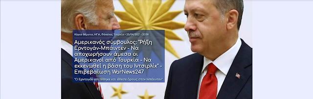 """Αμερικανός σύμβουλος: """"Ρήξη Ερντογάν-Μπάιντεν – Να αποχωρήσουν άμεσα οι Αμερικανοί από Τουρκία – Nα εκκενωθεί η βάση του Ιντσιρλίκ"""" – Eπιβεβαίωση WarNews247."""