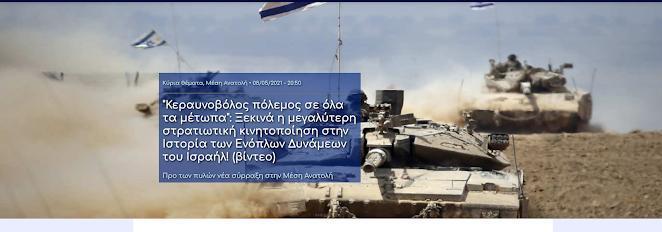 """""""Κεραυνοβόλος πόλεμος σε όλα τα μέτωπα"""": Ξεκινά η μεγαλύτερη στρατιωτική κινητοποίηση στην Ιστορία των Ενόπλων Δυνάμεων του Ισραήλ! (βίντεο)."""
