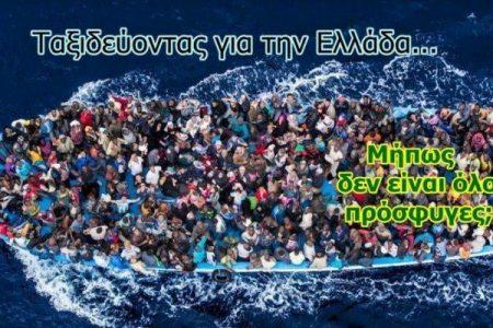 Υπάρχουν πρόσφυγες – κομάντο στην Ελλάδα;