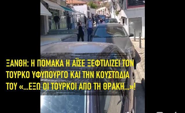 ΕΥΓΕ ΕΛΛΗΝΙΔΑΡΑ ΜΑΣ…!!! Τον ξεφτίλισε η Πομάκα η Αϊσέ τον τούρκο υφυπουργό… ΒΙΝΤΕΟ – «Να μην ξανάρθεις… ΕΞΩ οι τούρκοι από την Θράκη… Εδώ είναι Ελλάδα»…!!!