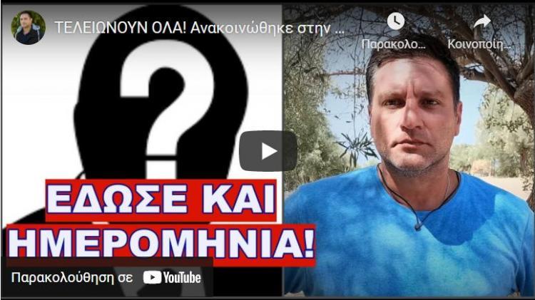 """ΤΕΛΕΙΩΝΟΥΝ ΟΛΑ! Ανακοινώθηκε στην τηλεόραση: """"Η πανδημία λήγει στην Ελλάδα τον…"""""""