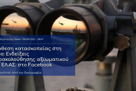 Υπόθεση κατασκοπείας στη Ρόδο: Ενδείξεις παρακολούθησης αξιωματικού της ΕΛ.ΑΣ. στο Facebook