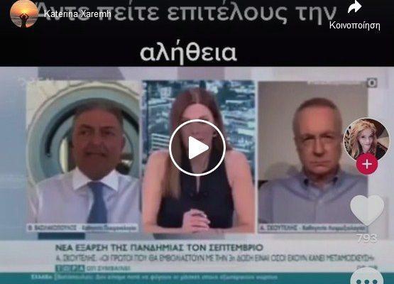 Ακούστε το μαλακα τι λέει πεντακάθαρα … ότι γίνεται πληθυσμιακό πείραμα … έχουν συμφωνήσει στο Ισραήλ . Ακούστε !!! Μόνοι τους τα λένε