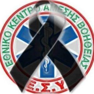 Ψυχίατρος: κατέληξε υγειονομικός του ΕΚΑΒ που δεν ήθελε να εμβολιαστεί κι υποχρεώθηκε!!Σωρηδόν καταγγελίες υγειονομικών ότι δεν καταγράφονται οι παρενέργειες!