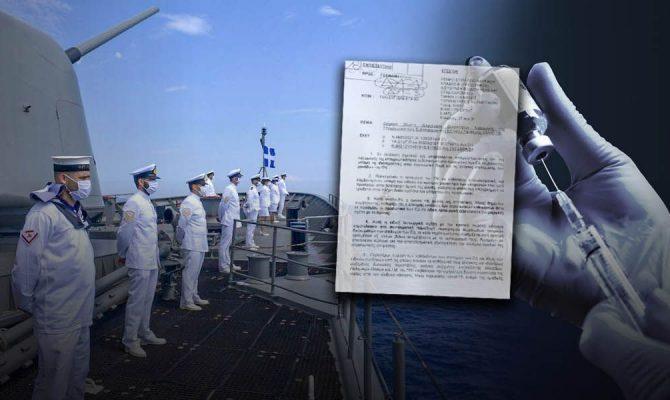 ΑΠΟΚΛΕΙΣΤΙΚΟ: Έγγραφο-όνειδος σε Πολεμικό Ναυτικό – «Έγκλημα των στελεχών» (!) αν δεν θέλουν να εμβολιαστούν!