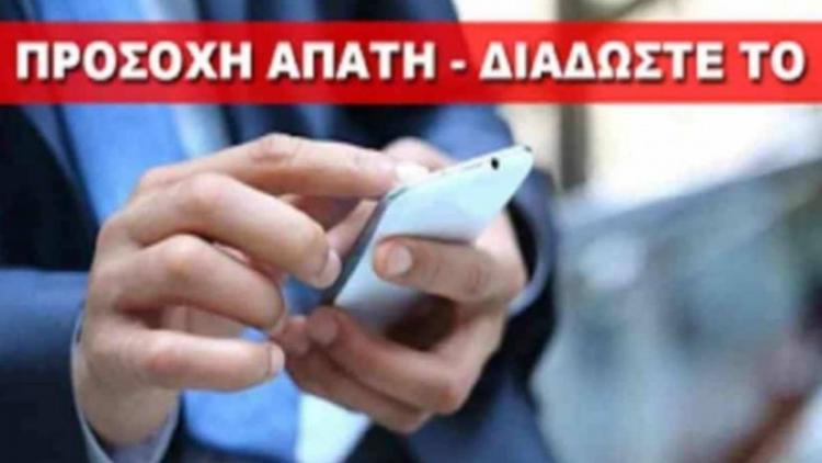 """Προσοχή: Νέα τηλεφωνική απάτη – Λέτε """"Ναι"""" και χρεώνεστε με 125€!"""