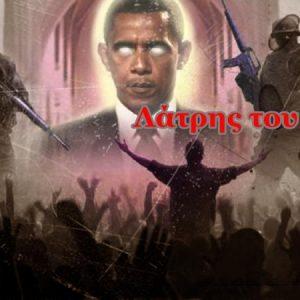 Χρήστος Μαντζιάρης : Ο Ομπάμα γιορτάζει τα 60ά του γενέθλια τιμώντας τον Σατανά (666)