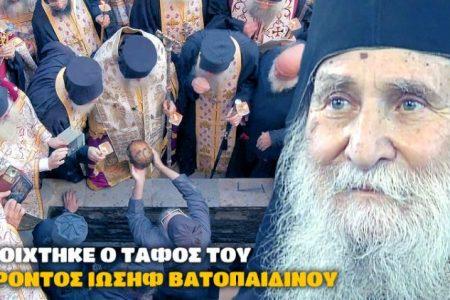 ΑΝΟΙΧΤΗΚΕ Ο ΤΑΦΟΣ ΤΟΥ ΓΕΡΟΝΤΟΣ ΙΩΣΗΦ ΒΑΤΟΠΑΙΔΙΝΟΥ, ΠΟΥ ΠΡΟΕΙΔΕ ΜΝΗΜΟΝΙΑ, ΦΤΩΧΕΙΑ, ΠΟΛΕΜΟ ΚΑΙ ΤΗΝ ΔΟΞΑ ΤΗΣ ΕΛΛΑΔΟΣ!