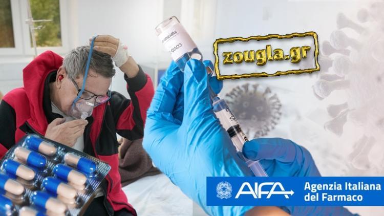 Eγκρίθηκαν στην Ιταλία τρία νέα φάρμακα κατά της Covid -19 ENA ΑΠΟ ΤΑ ΣΚΕΥΑΣΜΑΤΑ ΦΕΡΕΙ ΕΛΛΗΝΙΚΗ ΥΠΟΓΡΑΦΗ….