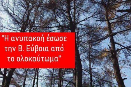 """Η ανυπακοή στο """"παράλογο"""" έσωσε την Βόρεια Εύβοια από το ολοκαύτωμα"""